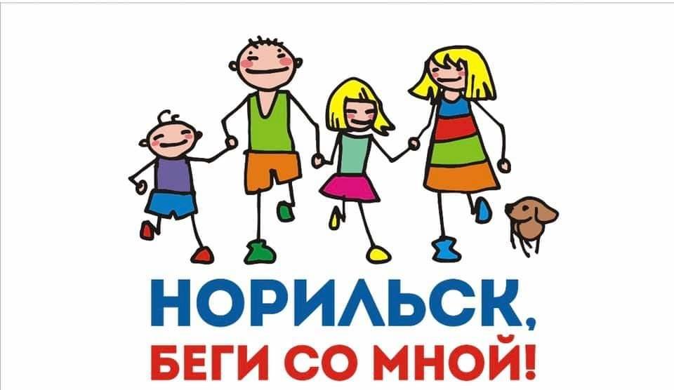 Пятый благотворительный забег «Норильск, беги со мной! Малышня, на старт!» станет особым