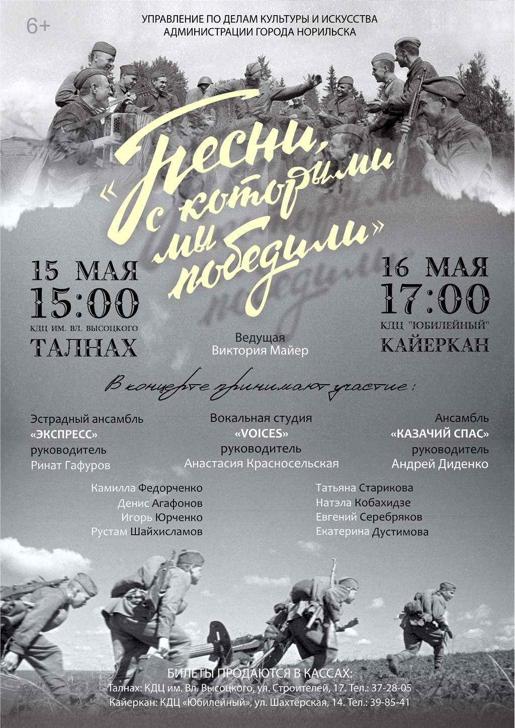 В честь 76-летия Великой Победы КДЦ «Юбилейный» приглашает норильчан на концерт