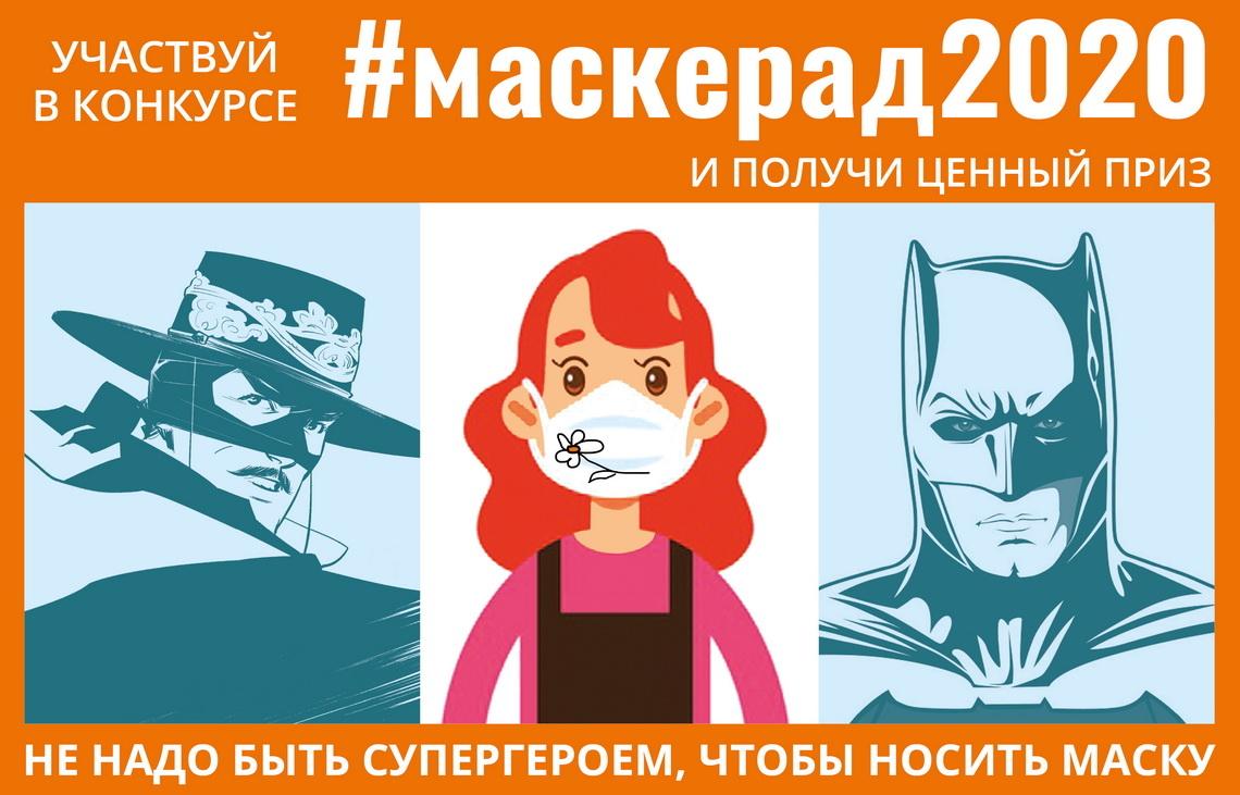 #маскерад2020 продлён