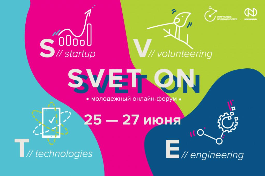 «Норникель» приглашает на молодёжный онлайн-форум SVET ON
