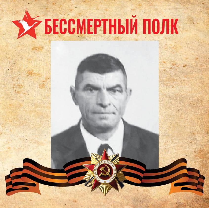 Старший сержант Иван Иванович Порублёв (1924 — 1987)