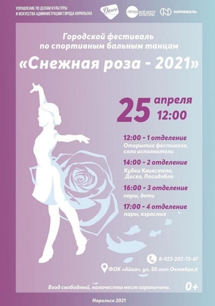 25 апреля состоится городской фестиваль спортивного бального танца «Снежная роза - 2021»