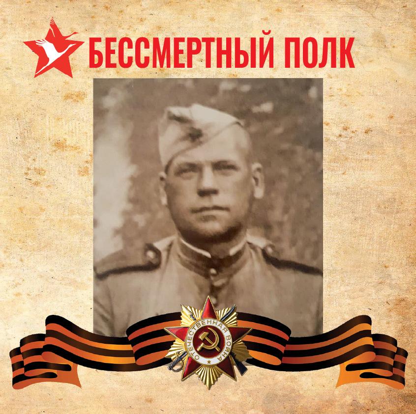 Старший сержант Фёдор Иванович Мясоедов (1910 – 1968)