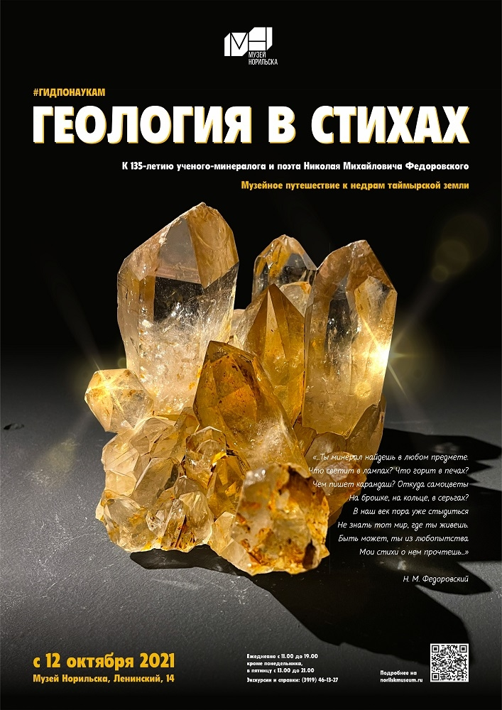 Музей Норильска открывает запись на геологические занятия в новом интерактивном пространстве