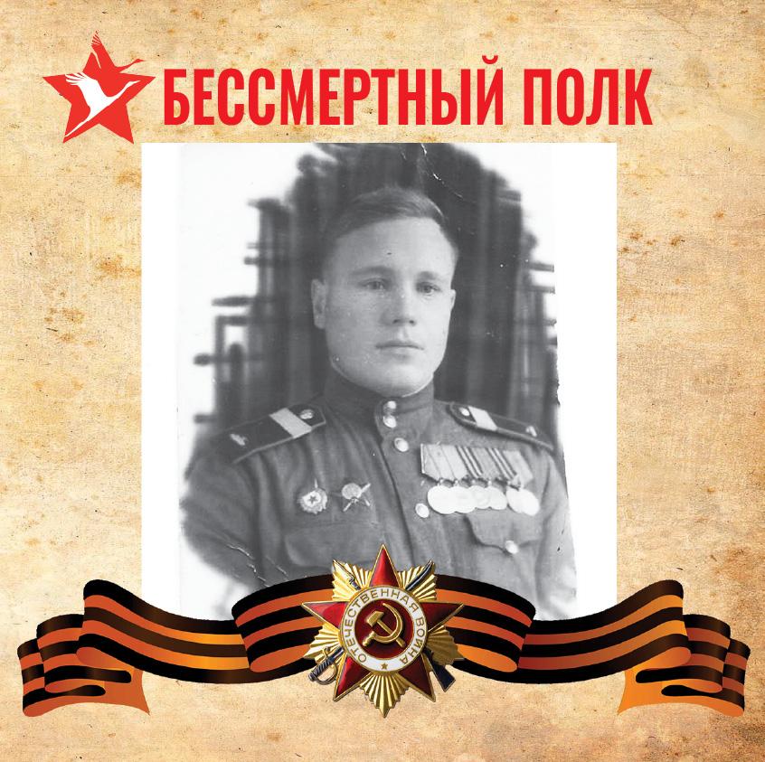Сержант Леонид Иванович Котов (1926 – 2017)