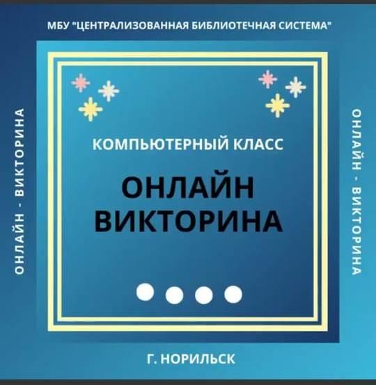 Библиотека приглашает принять участие в онлайн-викторине, посвященной Общероссийскому дню библиотек