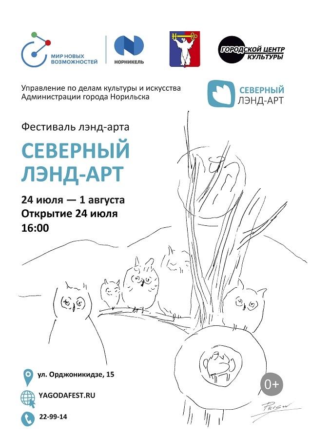 24 июля в 16.00 в Городском центре культуры состоится открытие фестиваля «Северный ЛэндАрт»