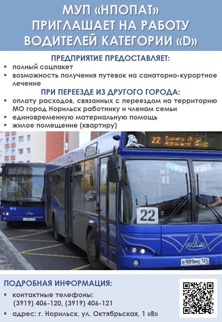 МУП «НПОПАТ» приглашает водителей категории D для работы на городских автобусных маршрутах