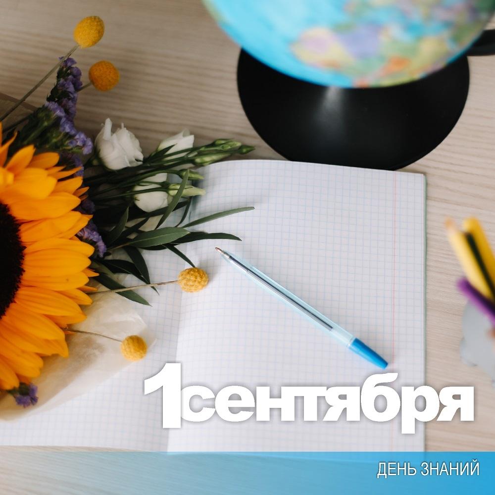 1 сентября — День знаний. Поздравление от Дмитрия Карасева