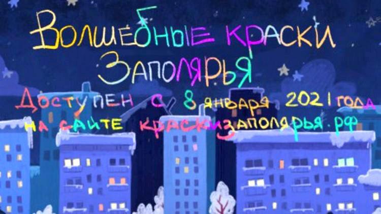 Новогодняя онлайн–программа «Норникеля» порадовала детей и взрослых