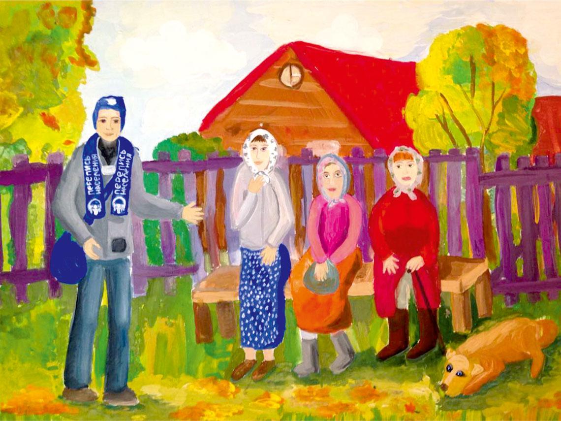 В России проходит детский конкурс рисунков, посвящённый переписи населения