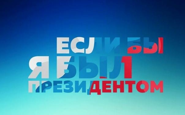 Открыт приём заявок на Всероссийский конкурс молодёжных проектов «Если бы я был Президентом»
