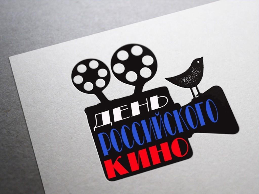 28 августа норильчан приглашают отметить День российского кино