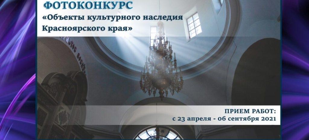 Норильчан приглашают принять участие в фотоконкурсе