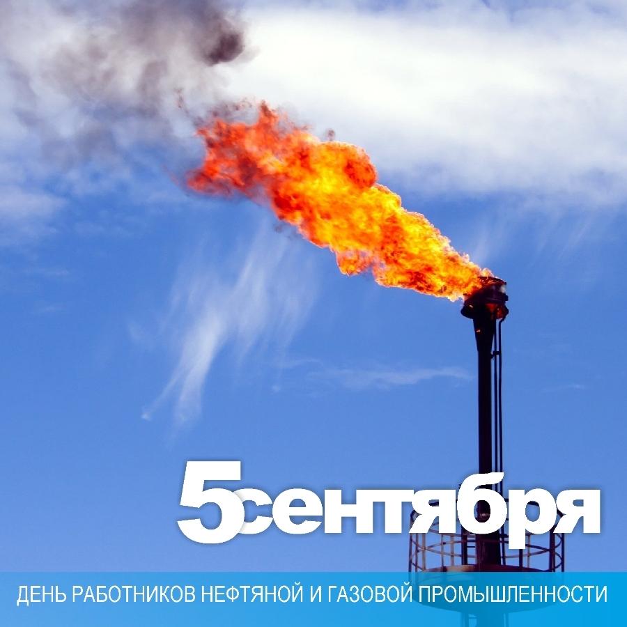 5 сентября — День работников нефтяной, газовой и топливной промышленности