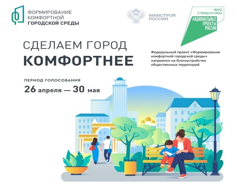 С 26 апреля по 30 мая пройдёт голосование за выбор общественного пространства для благоустройства в 2022 году