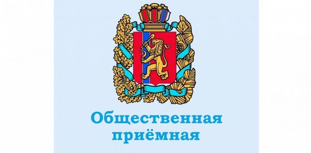 В Норильске продолжает работу общественная приёмная губернатора Красноярского края