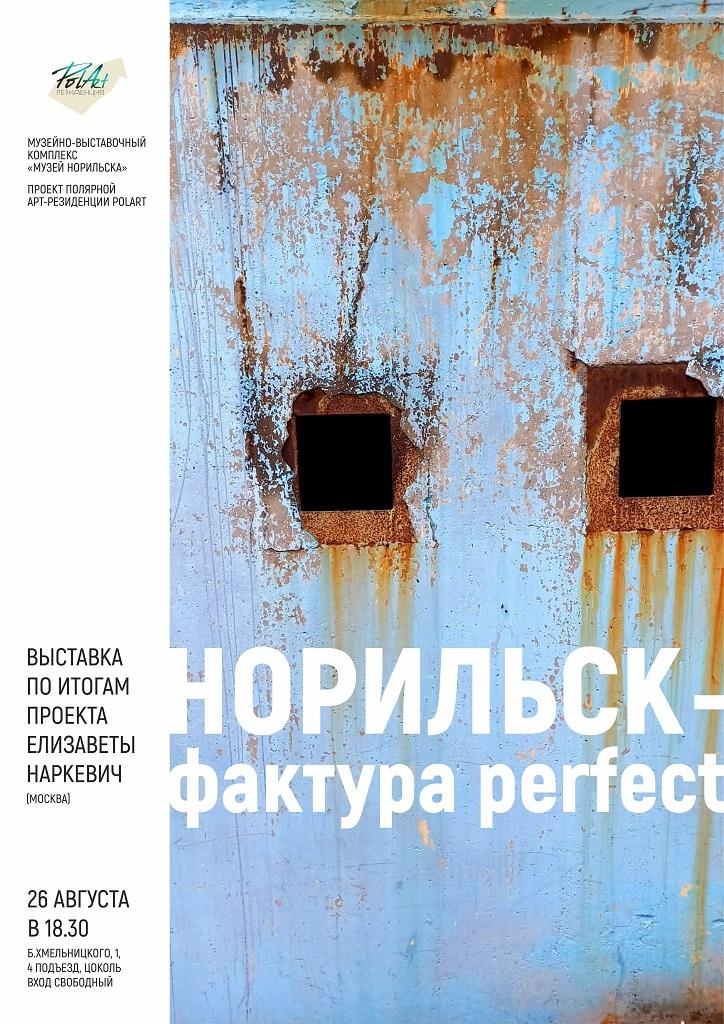 Горожан приглашают на открытие выставки «Норильск - фактура perfect»