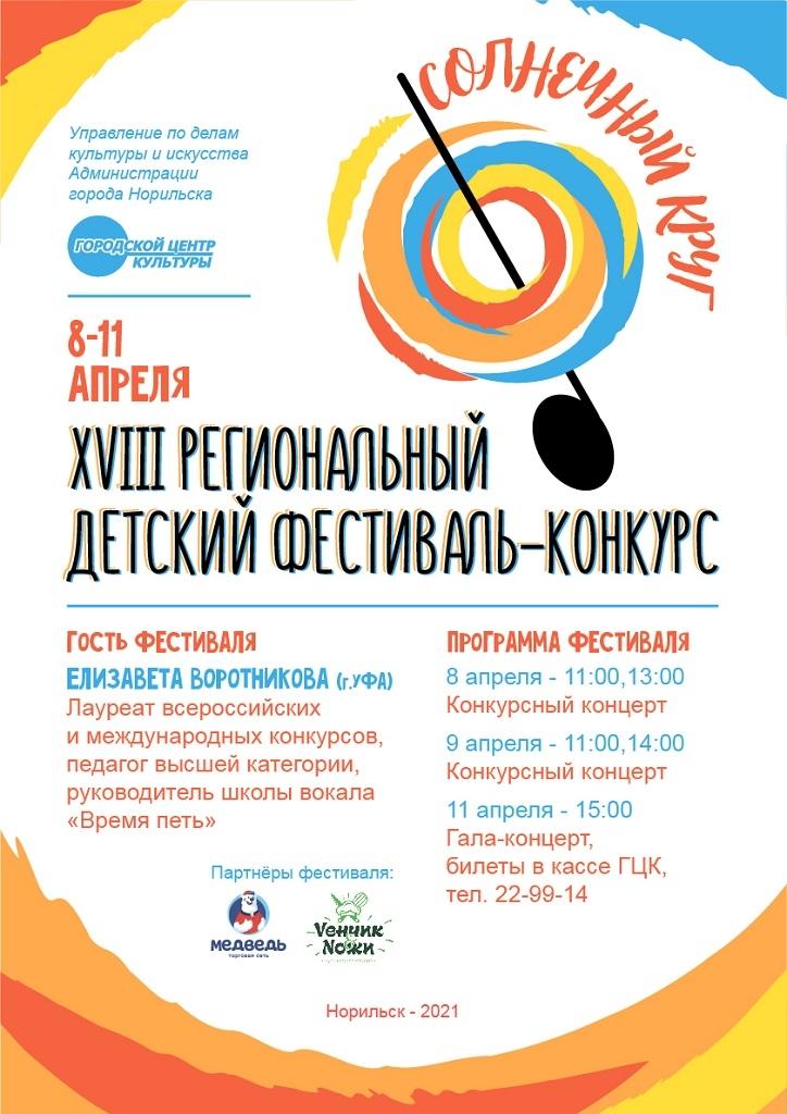С 8 по 11 апреля в Норильске пройдёт XVIII детский фестиваль–конкурс «Солнечный круг»