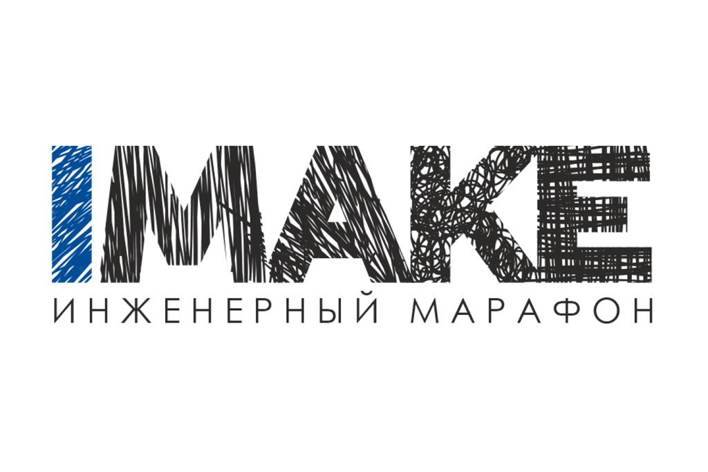 Стартует новый сезон инженерного марафона IMAKE