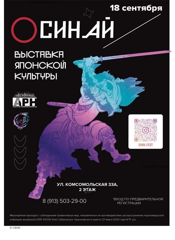В Норильске в минувшие выходные прошёл первый заполярный фестиваль японской культуры «Синай»