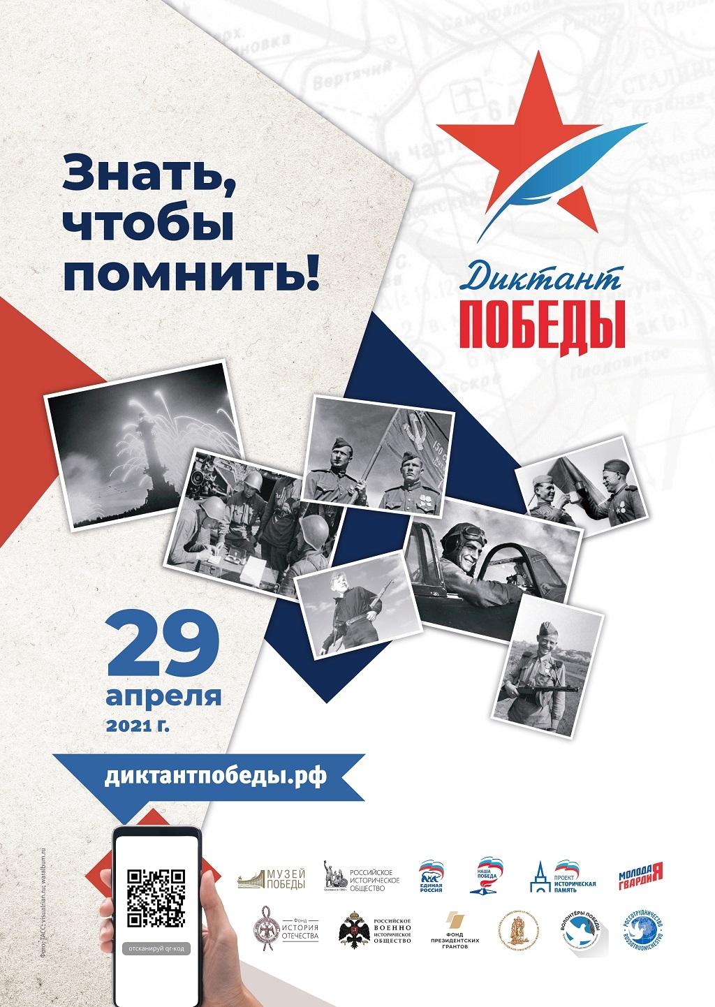 Музей Норильска впервые присоединится к акции «Диктант Победы»