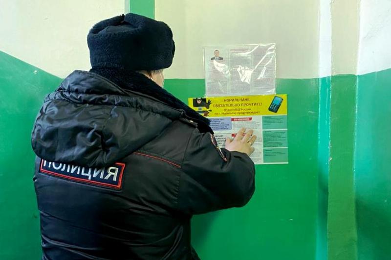 Полицейские против мошенников