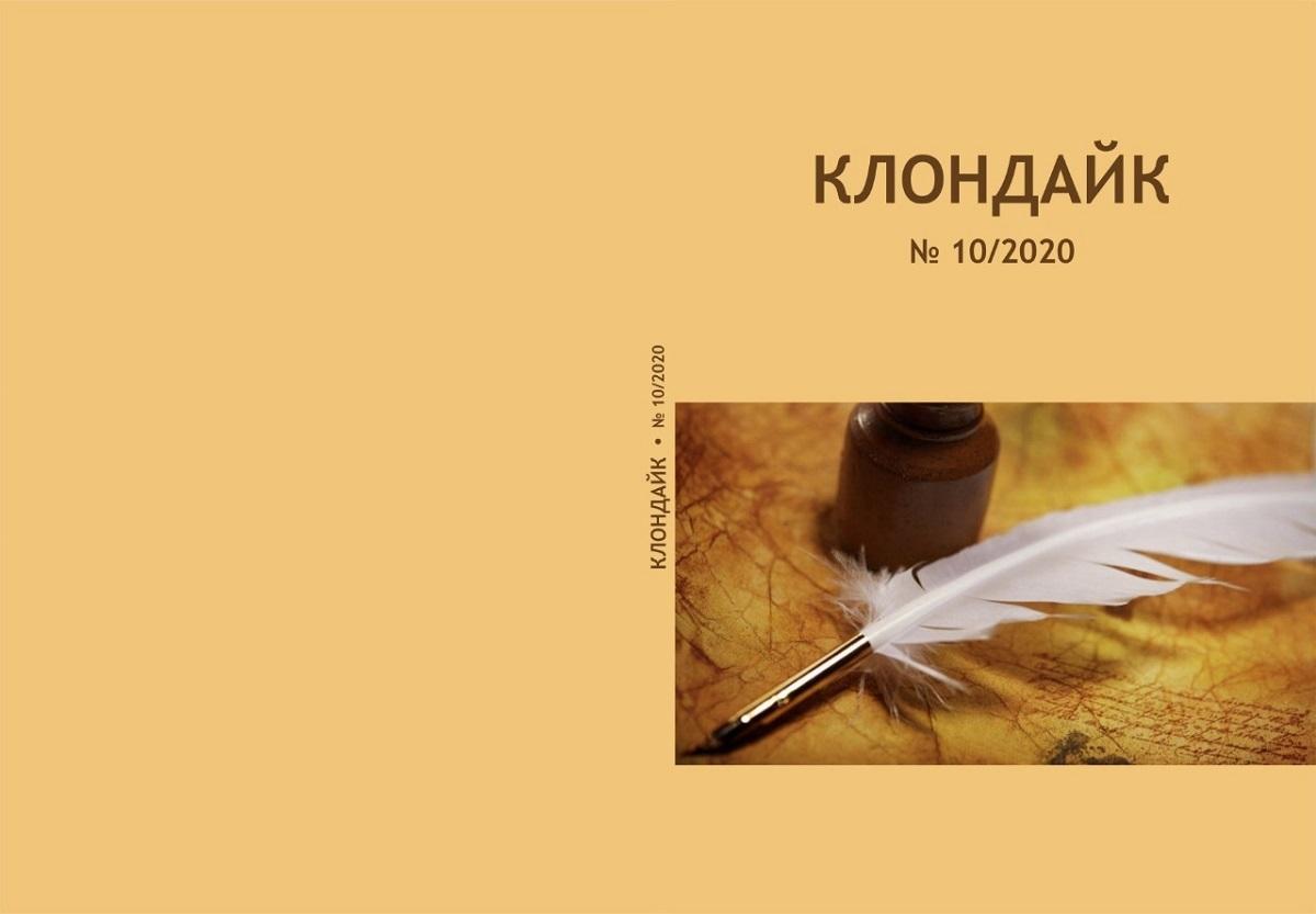 Десятый номер литературного альманаха «Клондайк» ждёт своих читателей