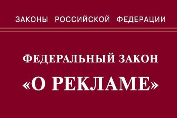 Внесены изменения в Федеральный закон «О рекламе»