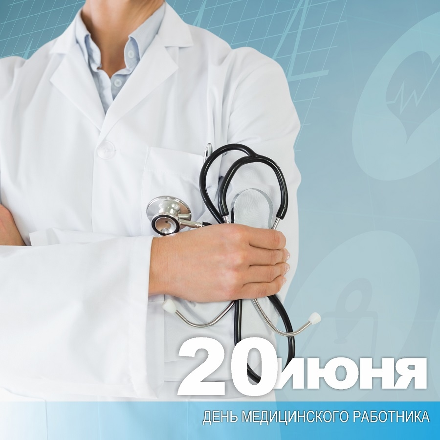20 июня — День медицинского работника. Поздравление Дмитрия Карасева