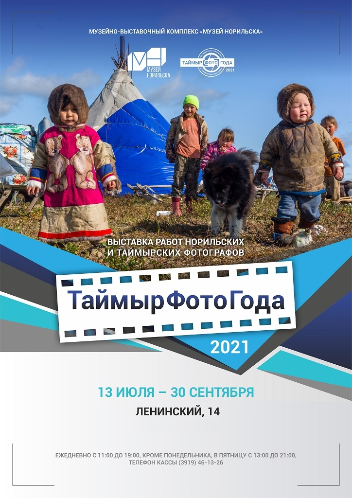 12 июля в Музее Норильска откроется региональная фотовыставка «ТаймырФотоГода-2021»