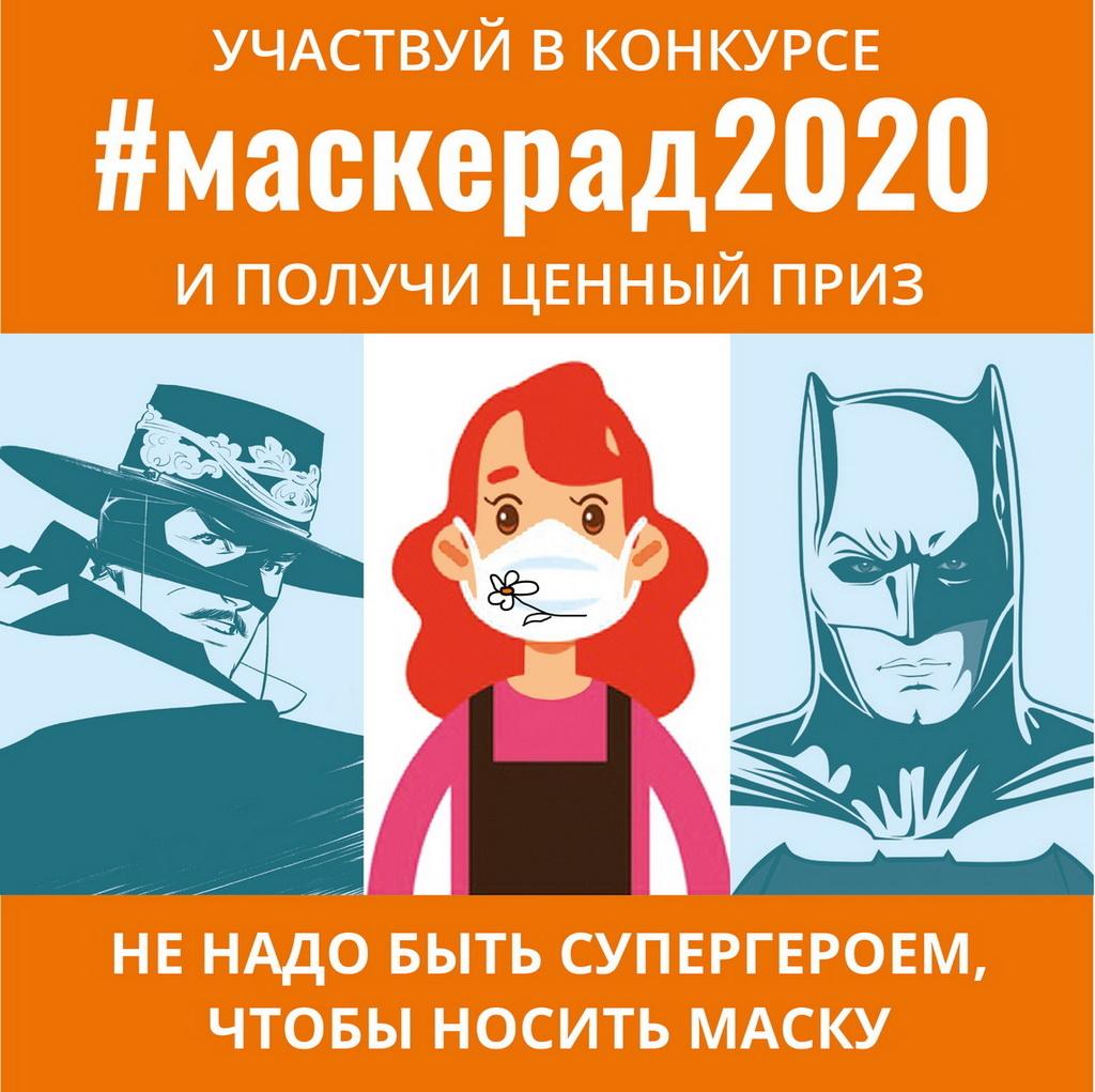 Устроим #маскерад2020