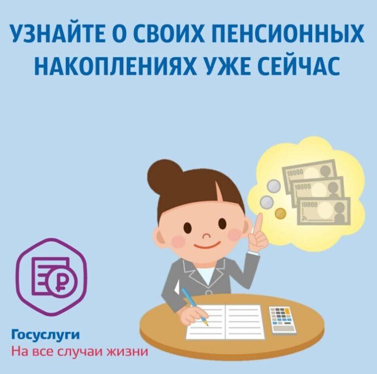 Минтруда РФ утвердило порядок информирования граждан о размере будущей пенсии