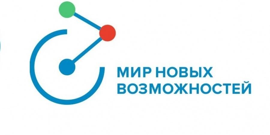 Сегодня «Норникель» запускает конкурс социальных проектов благотворительной программы «Мир новых возможностей»