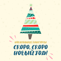 Норильчан приглашают принять участие в конкурсе «Скоро, скоро Новый год»