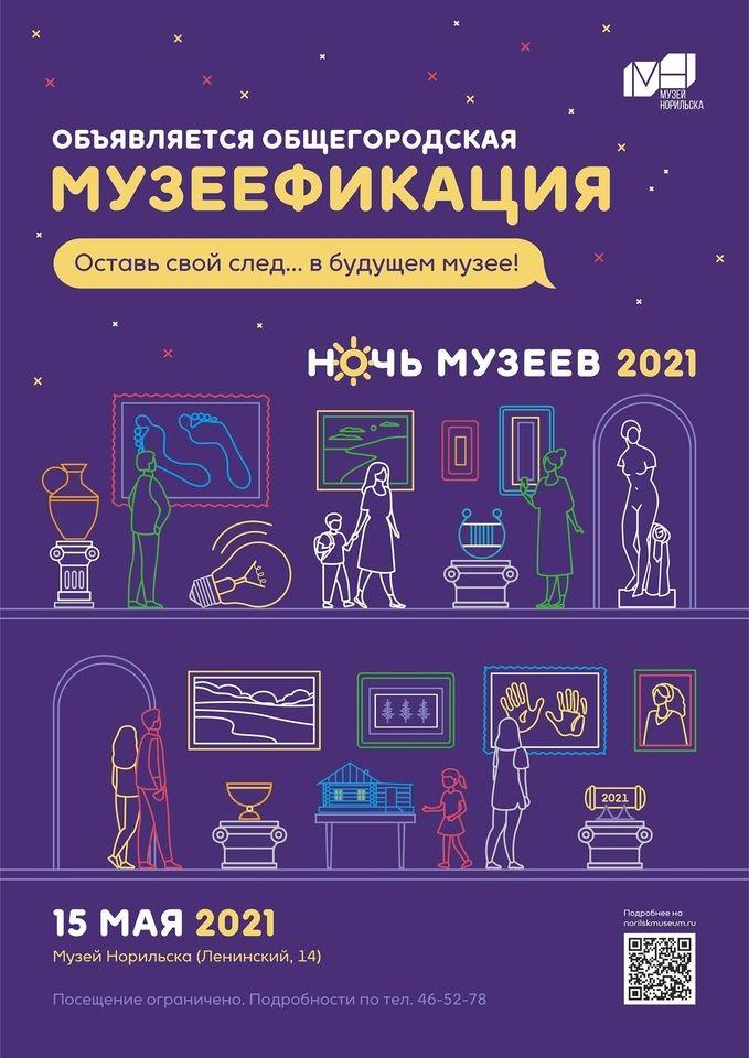 В этом году Всероссийская акция «Ночь музеев» возвращается на привычные площадки