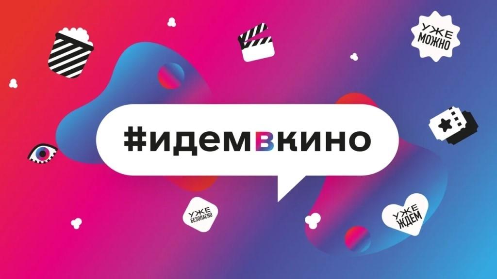 Всероссийская кампания #идёмвкино