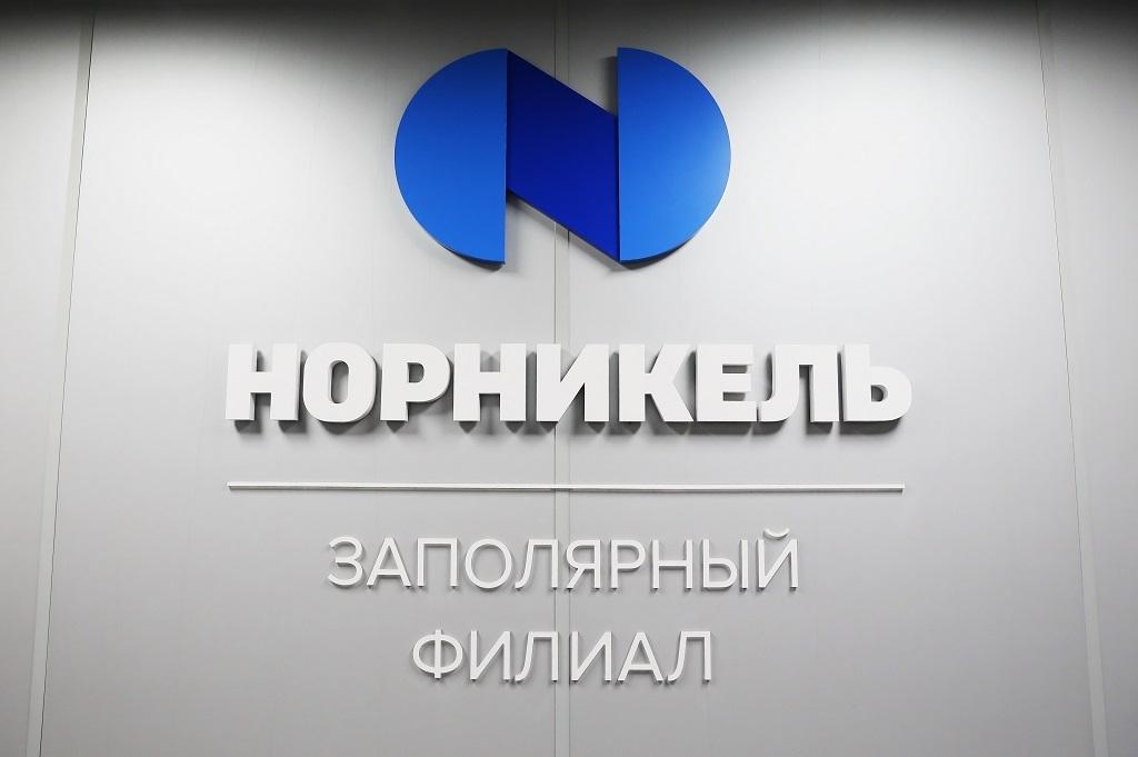 Бизнес-миссия краевых компаний пройдёт на базе Заполярного филиала «Норникеля»