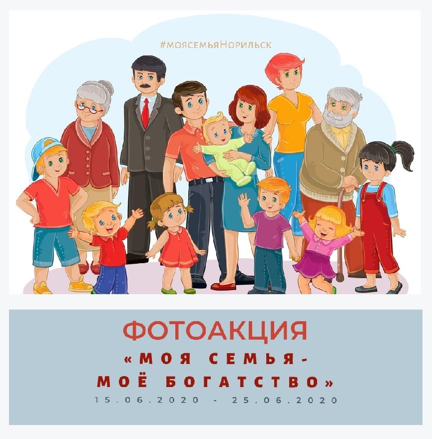 Акция «Моя семья – моё богатство» соберёт несколько поколений на одном фото
