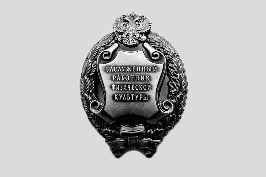 Тренеру норильской спортшколы № 5 приказом президента России присвоено почётное звание