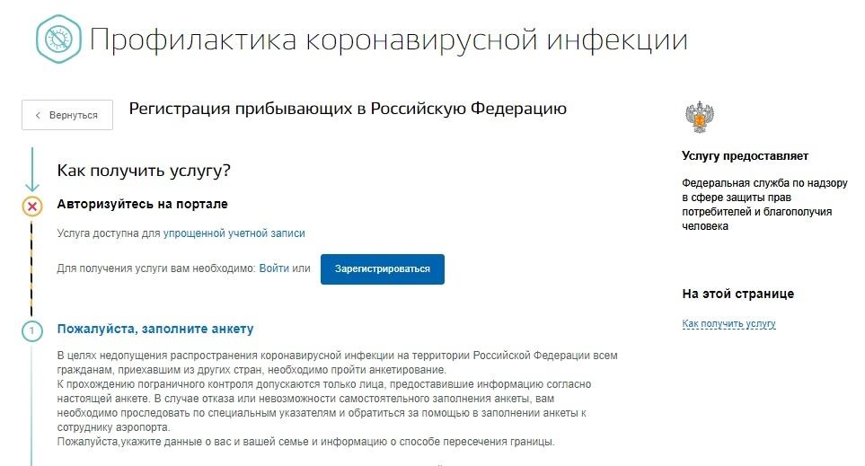 С сегодняшнего дня ужесточились правила возвращения в Россию из-за границы