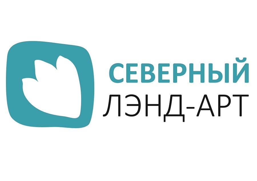 На лыжной базе «Оль-Гуль» с 26 июля по 1 августа пройдёт фестиваль «Северный ЛэндАрт»