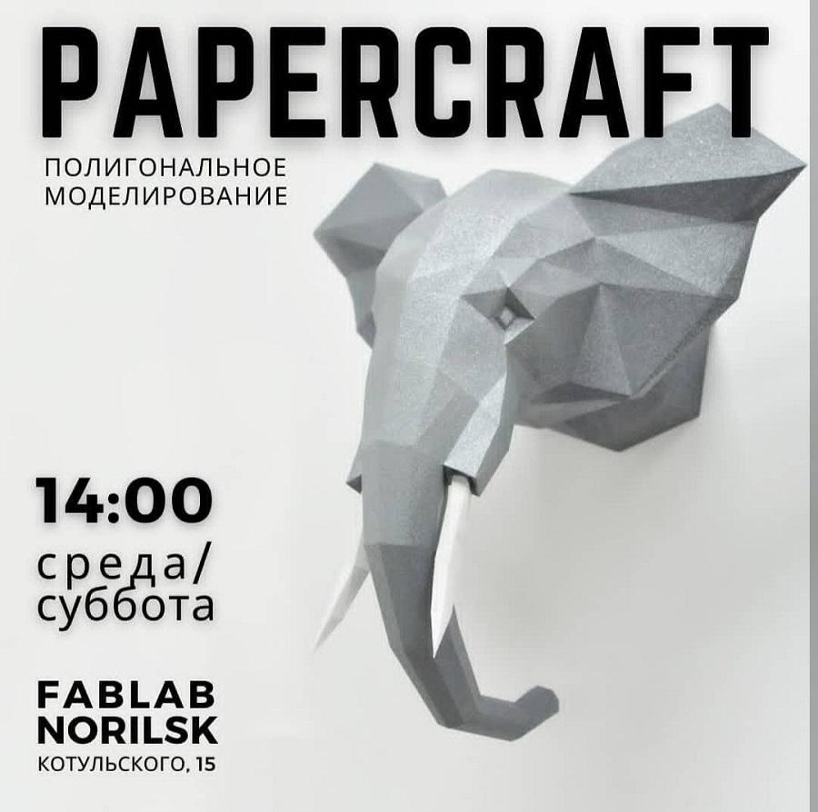 «FabLab-Норильск» запускает серию мастер-классов по изготовлению полигональных фигур из бумаги