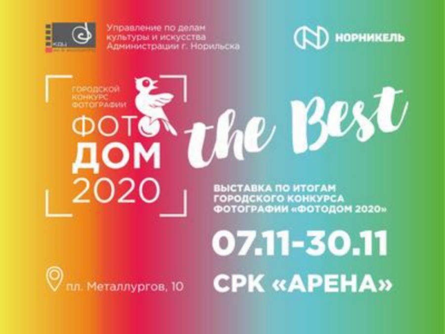 В «Арене» пройдёт выставка работ победителей конкурса «Фотодом–2020»