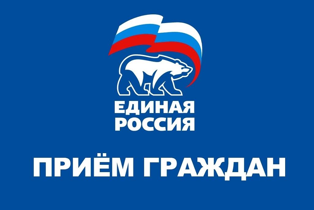 С 26 по 30 апреля норильчане смогут обратиться в общественную приёмную партии «Единая Россия»