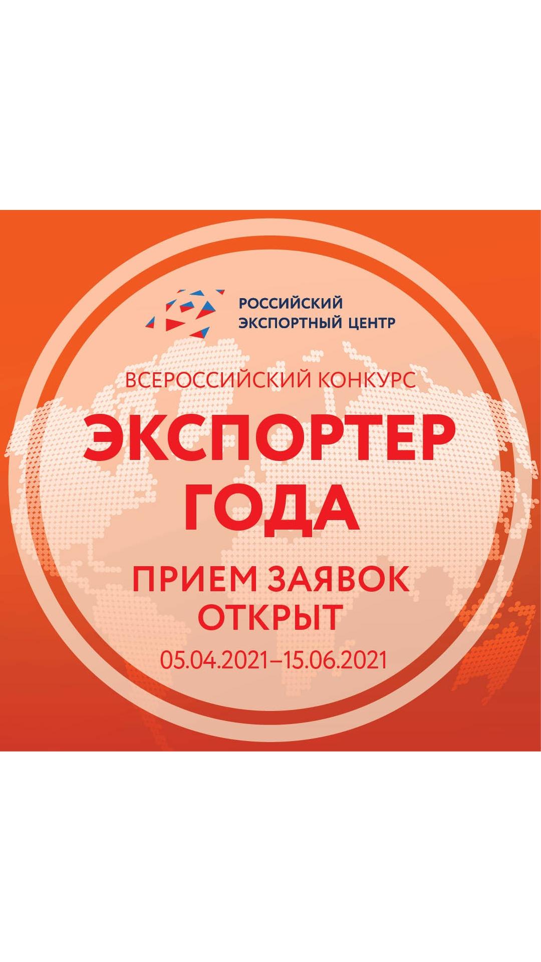 Стартовал приём заявок на Всероссийский конкурс «Экспортёр года»