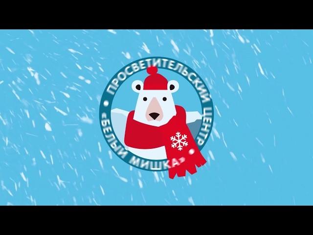 Видеопослание норильчанам из парка «Роев ручей» о белой медведице Марфе