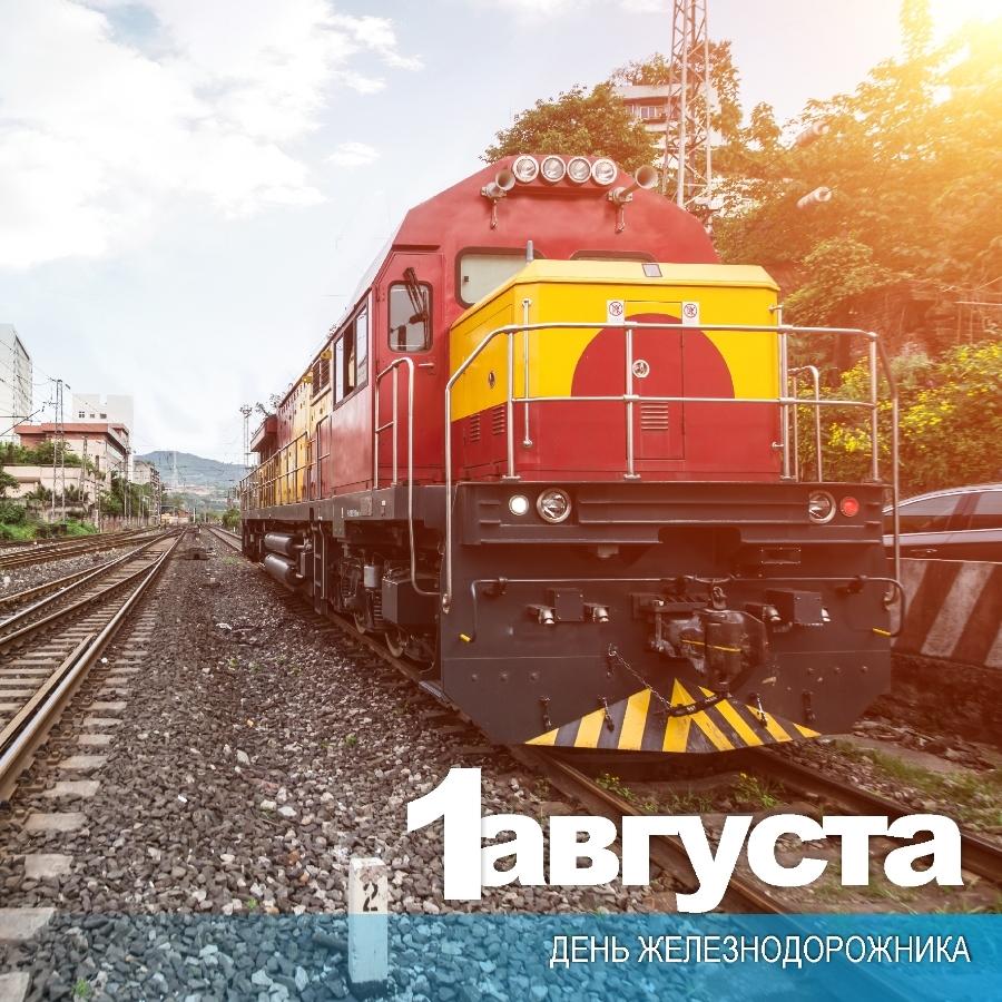 1 августа — День железнодорожника