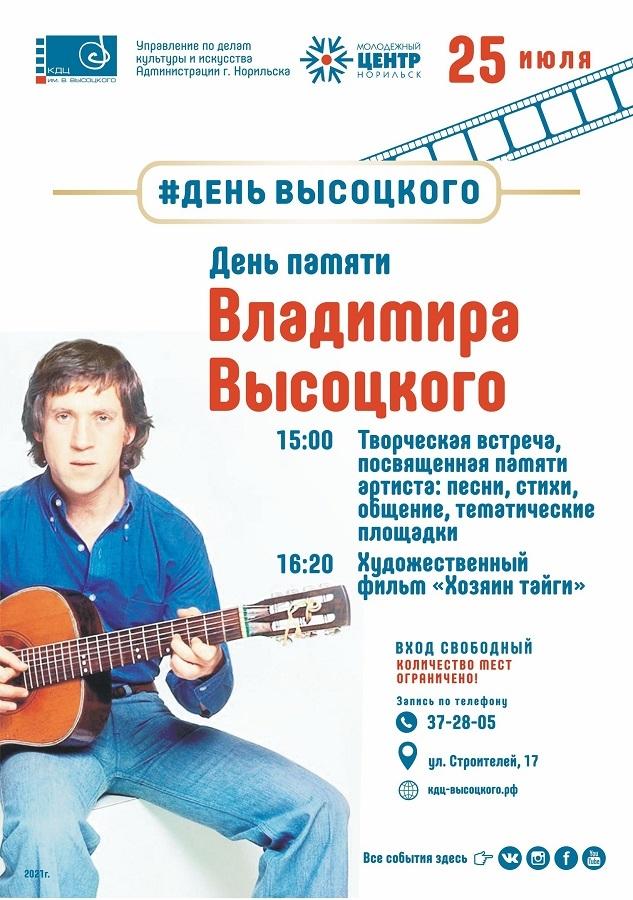 Жителей Большого Норильска приглашают на концерт, посвящённый дню памяти Владимира Высоцкого