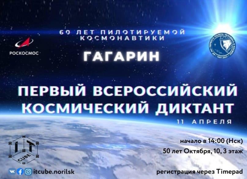 Норильчане смогут написать первый Всероссийский космический диктант. Он пройдёт на базе центра «IT-Куб.Норильск»